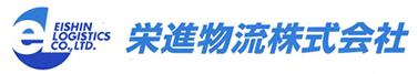 栄進物流株式会社