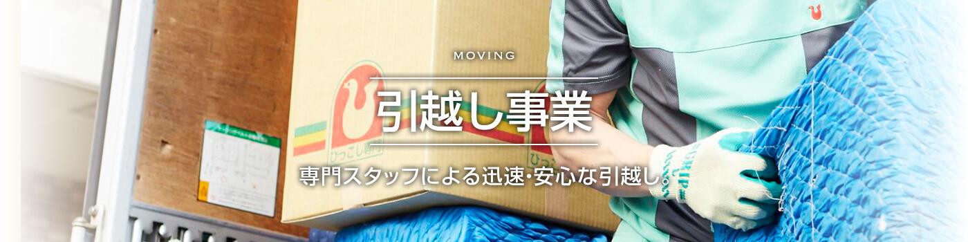 MOVING 引越し事業 専門スタッフによる迅速・安心な引越し。