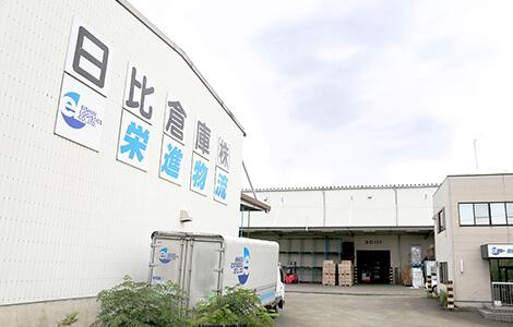 インター倉庫