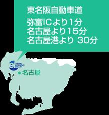 東名阪自動車道 弥富ICより1分 名古屋より15分 名古屋港より 30分