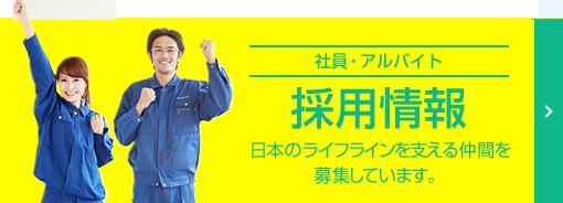 正社員・アルバイト 採用情報 日本のライフラインを支える仲間を募集しています。