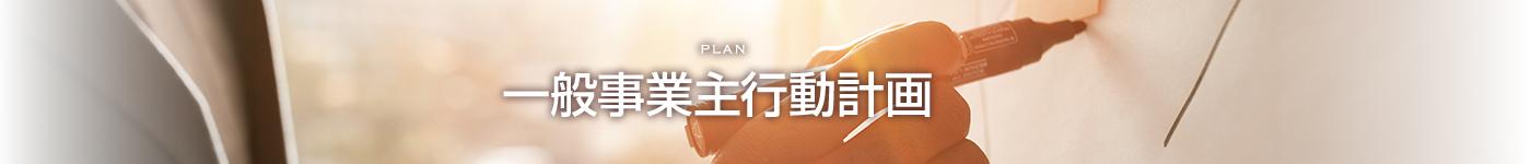 栄進物流株式会社行動計画