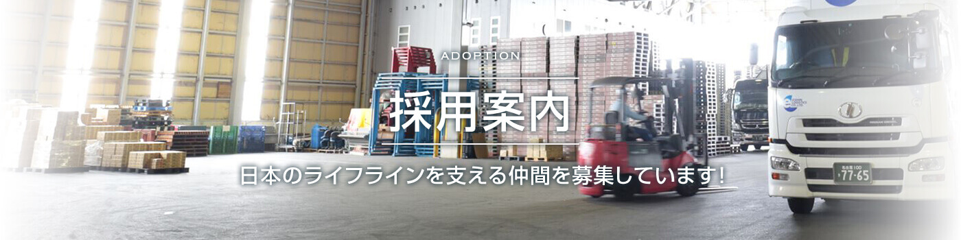 ADOPTION 採用案内 日本のライフラインを支える仲間を募集しています!