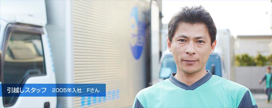 引越しスタッフ 2005年入社 Fさん