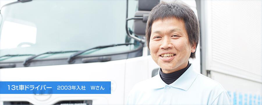 13t車ドライバー 2003年入社 Wさん