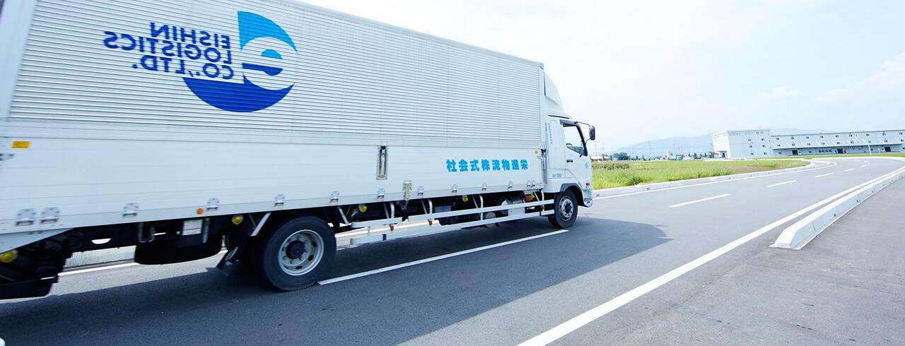 輸送事業 あらゆる物流ニーズに応えてきた自信。