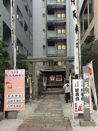 名古屋三大天神巡拝絵馬