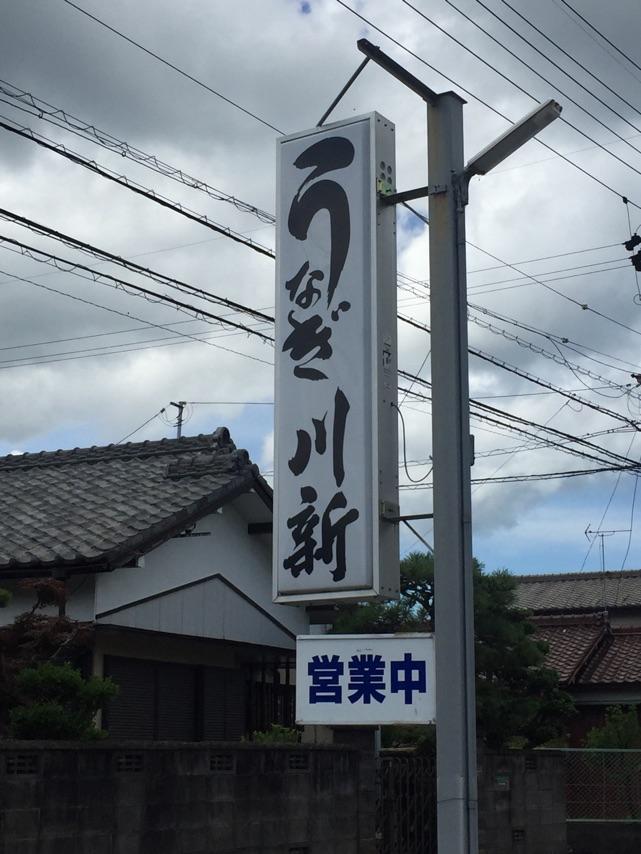 うなぎ川新
