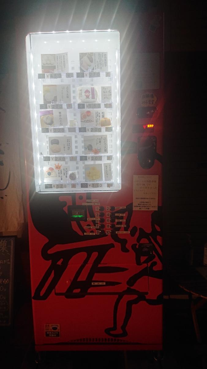 和菓子の自販機